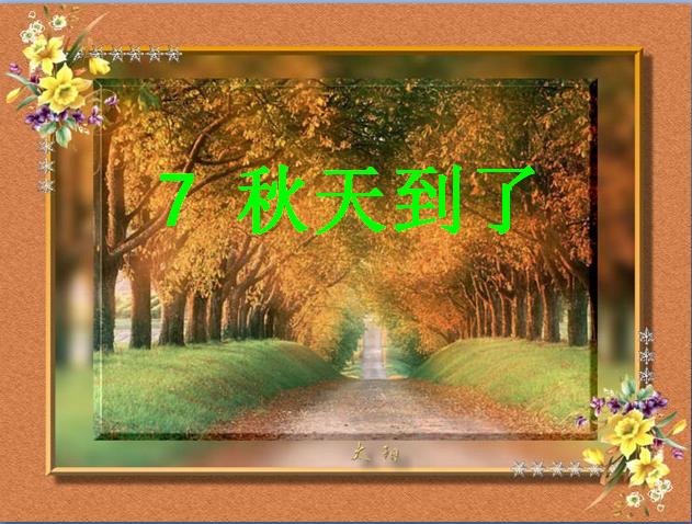 北师大版二年级语文上册课件 秋天到ppt课件 2