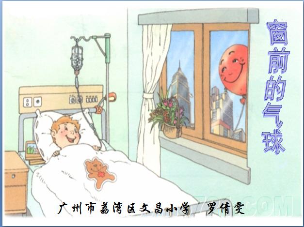 人教版二年级语文上册课件:窗前的气球ppt课件(9)