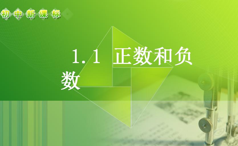 人教版初一上册数学课件:正数和负数ppt课件(33)