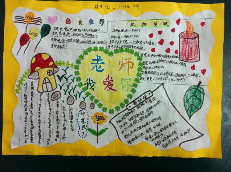 2014感恩老师手抄报:老师我爱你