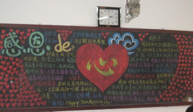14年感恩黑板报设计 感恩的心