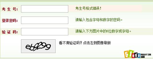 河南招生办公室:2015河南高考报名系统_河南