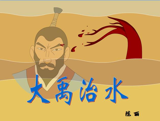 苏教版二年级语文上册课件:大禹治水ppt课件(3)