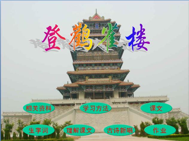 苏教版二年级语文上册课件:登鹳雀楼ppt课件(3)