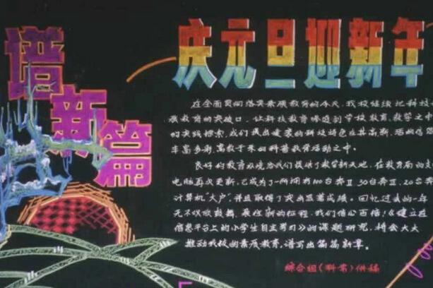 元旦快乐黑板报图片设计:庆元旦迎新年