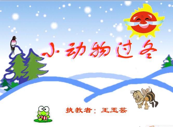苏教版二年级语文上册课件 小动物过冬ppt课件 2