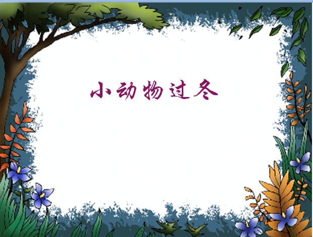苏教版二年级语文上册课件:小动物过冬ppt课件(4)