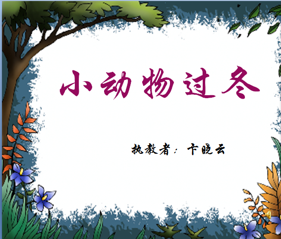 苏教版二年级语文上册课件:小动物过冬ppt课件(5)