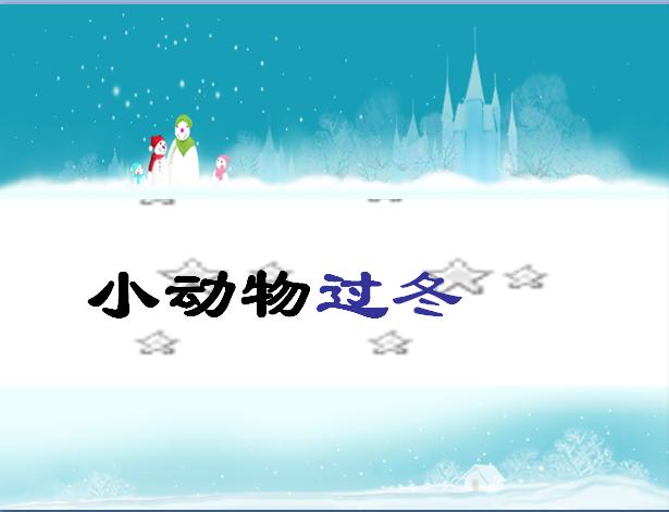 苏教版二年级语文上册课件 小动物过冬ppt课件 7