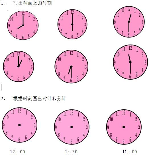 小学画钟表步骤