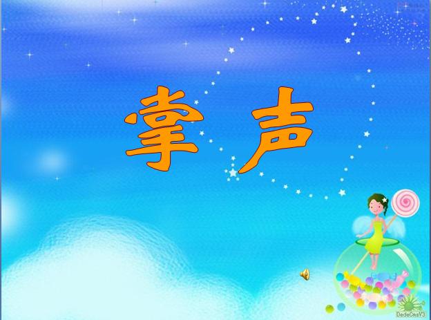 苏教版三语文课件课件上册:年级ppt掌声(1)_二下教版三湘美术教案图片