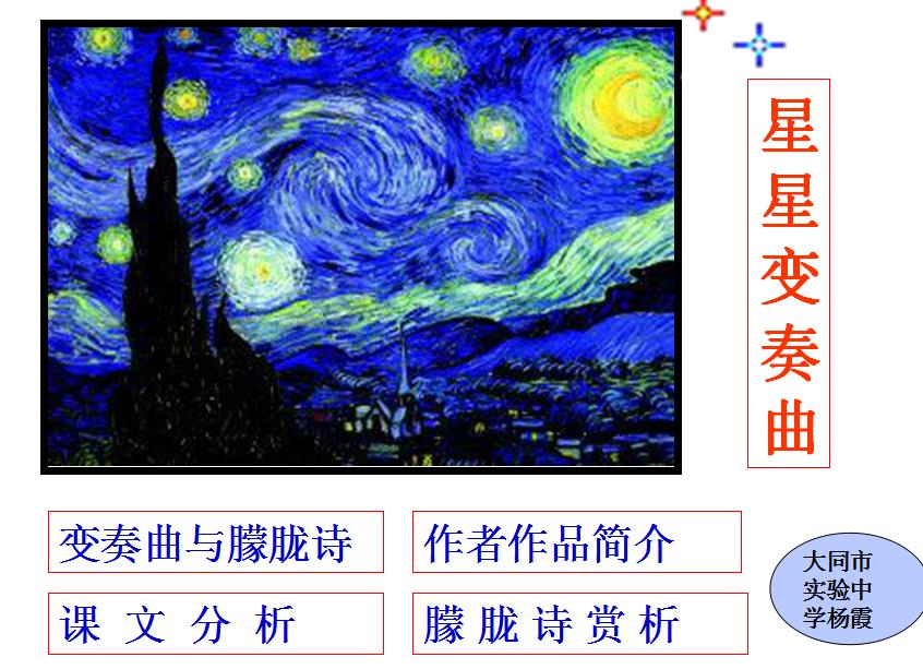 星星版初三课件家人语文:人教变奏曲课件(20)_教学设计上册》《感恩图片