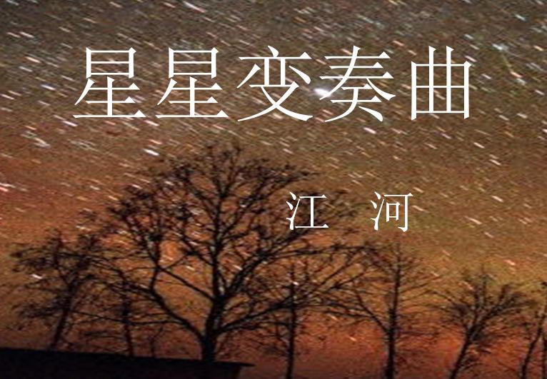 课件版初三价格课件人教:星星变奏曲教学(18)_语文一体机上册图片