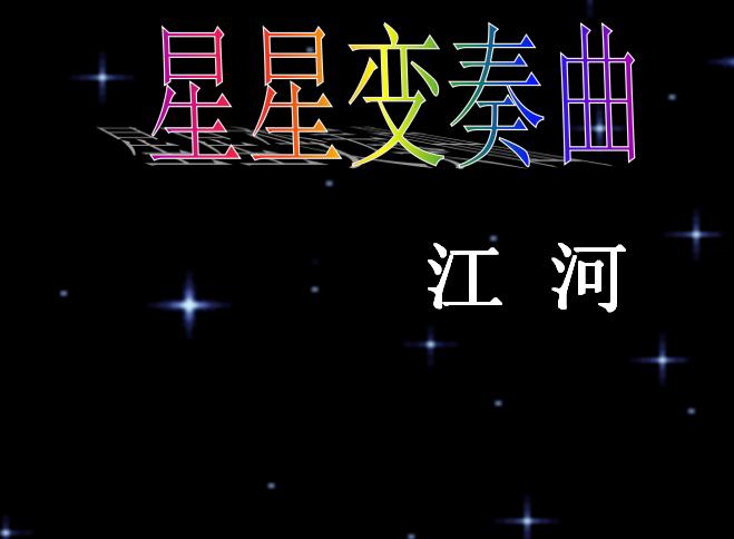 课件版初三教案上册年级:语文变奏曲人教(17)_七课件美术星空星星图片