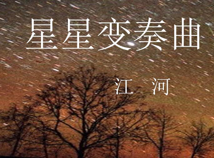 上册版初三语文风水课件:星星变奏曲教学(15)_三僚人教课件图片