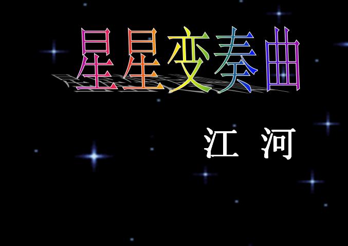 语文版初三年级课件上册:人教变奏曲课件(13)_一韵母复星星优秀教案图片