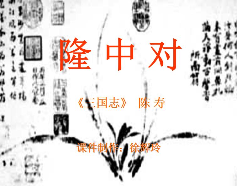 {九年级上册语文话说千古风流人物作文}.
