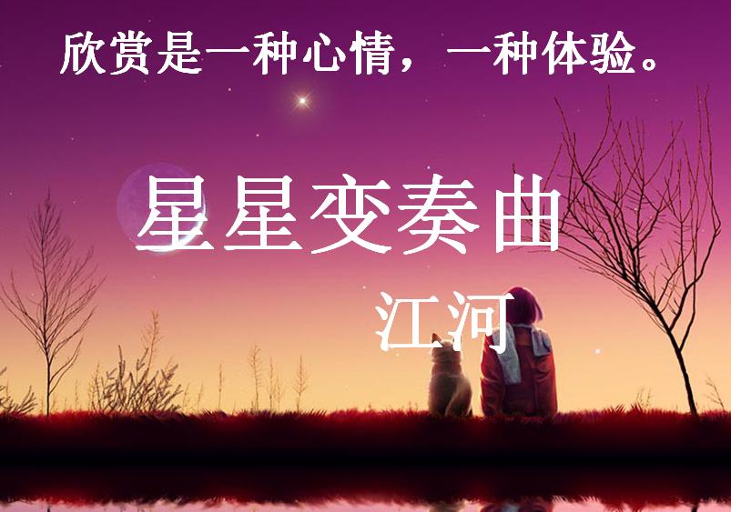语文版初三课件人教课件:教案变奏曲舞曲(3)_语星星瑶族古筝上册图片