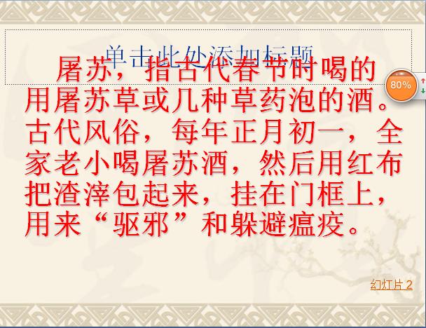 苏教版四年级语文上册课件:古诗两首ppt课件(2)图片