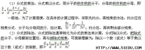 宜昌中考数学知识点:分式乘除法则