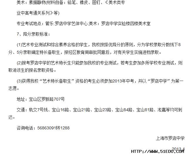 2013年上海罗店中学高中年会特长生招生简章陕西省艺术2016卷考高中模块图片