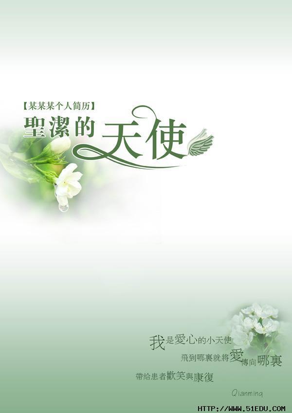 个人简历封面:圣洁的天使图片