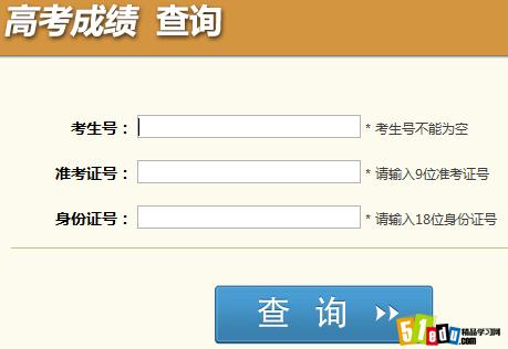 2014四川教育考试院成绩查询中心网址_四川高