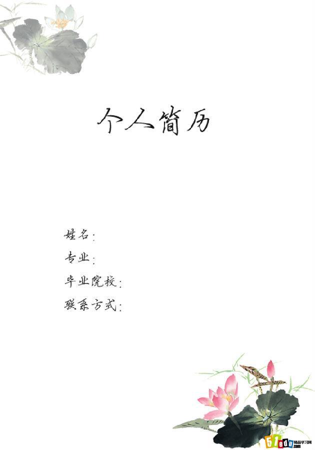 个人简历封面:水墨荷花素雅