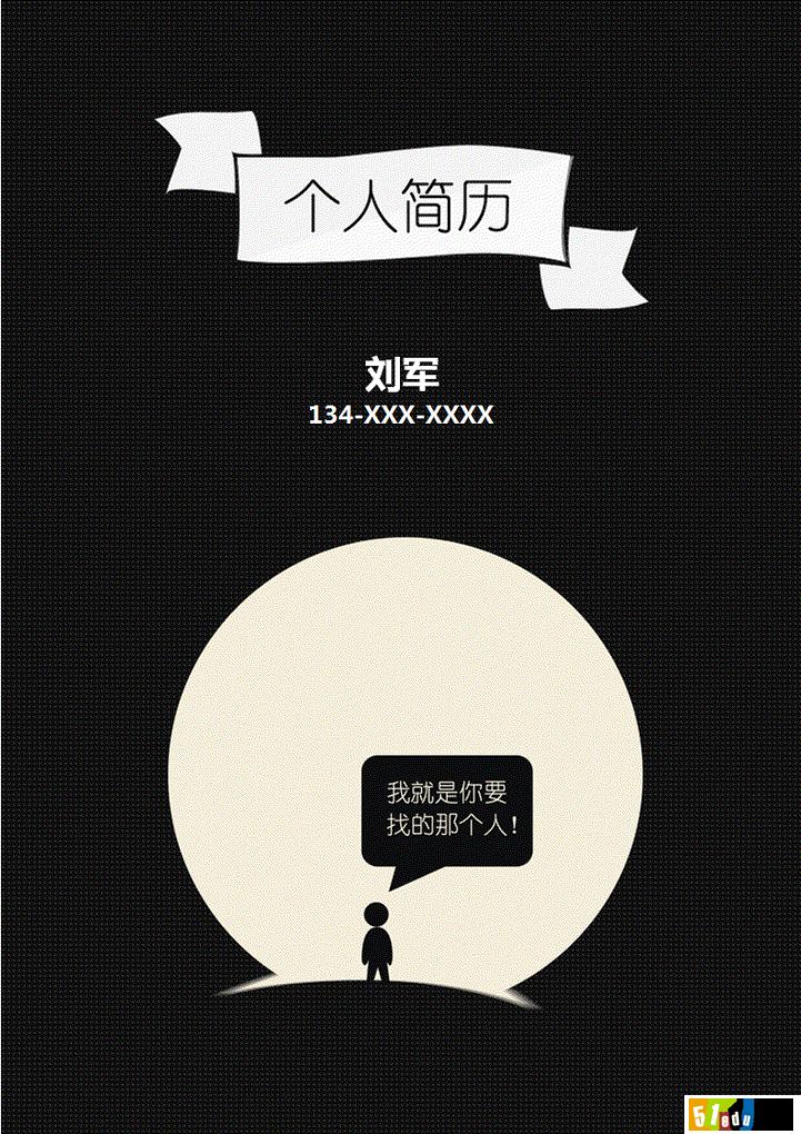 2014创意个人简历封面图片