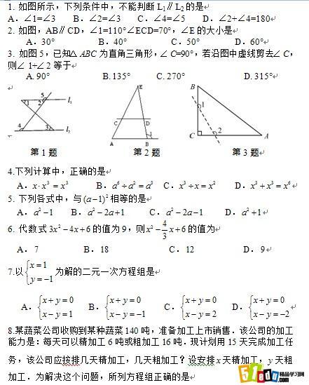初中数学同步练习试题精选