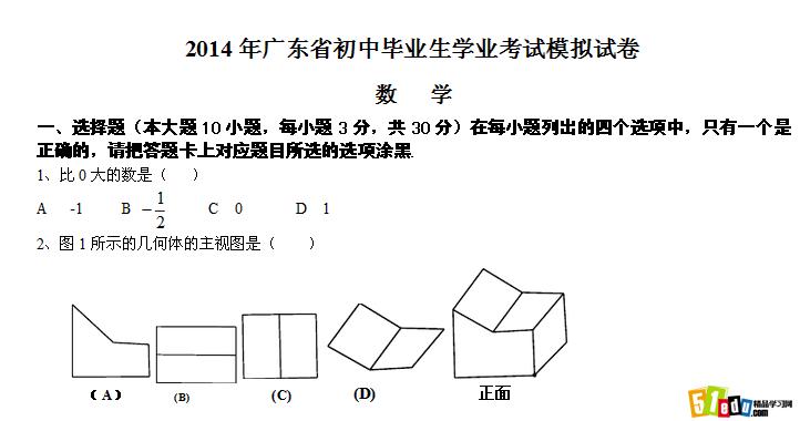 2014年广东省中考数学模拟试卷