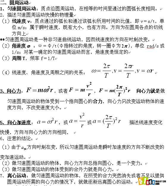 高中物理必修二知识点总结:圆周运动