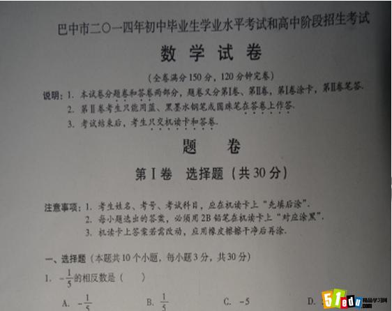 四川巴中2014年中考数学试卷(word版)