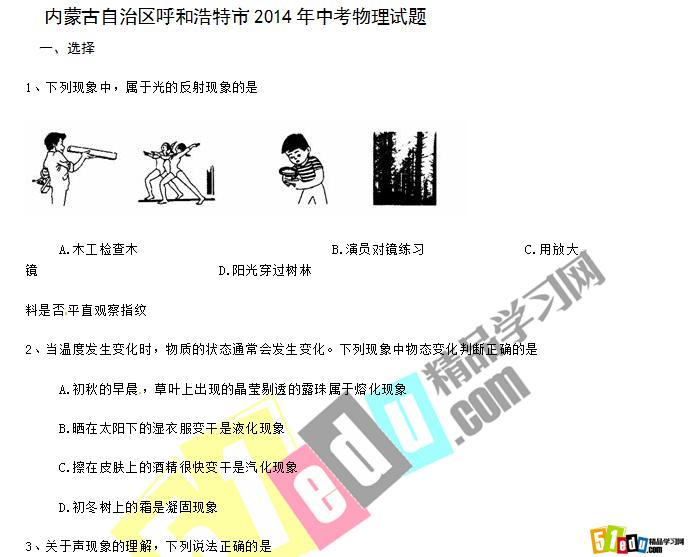 2014内蒙古呼和浩特中考物理试卷(word版)