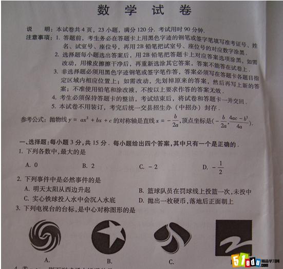 梅州2014中考数学试卷(word版)