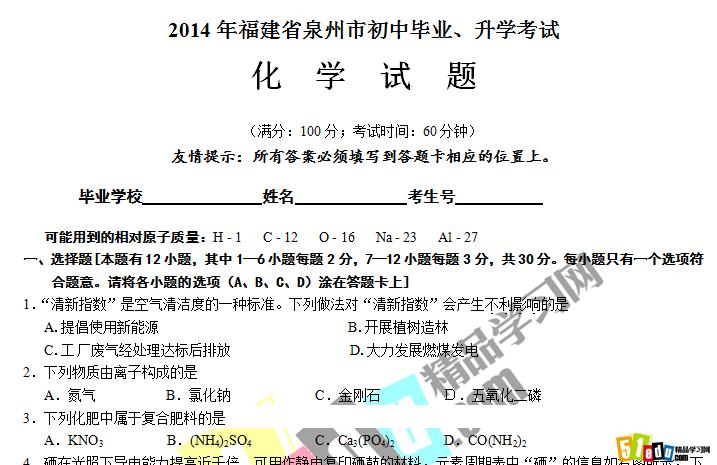 泉州2014年中考化学试卷(word版)