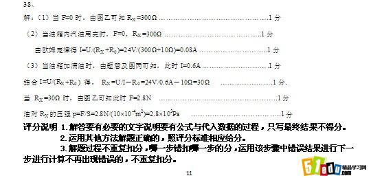 河北中考理综河北省中考理综试题及答 河北省2014年中考理综模拟试卷