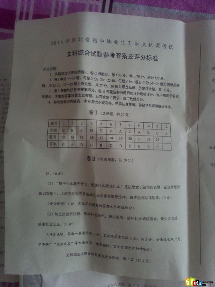 2014河北中考文综(思想品德,历史)试卷及答案(图片版)