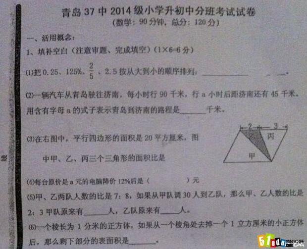 2014年青岛37中分班考试数学试卷(小升初)