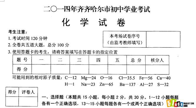 齐齐哈尔2014年中考化学试卷