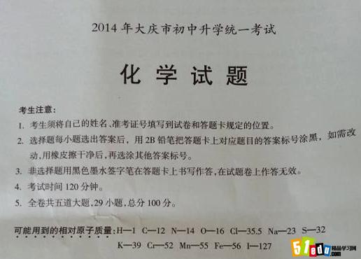 2014年黑龙江大庆中考化学试题(word版)