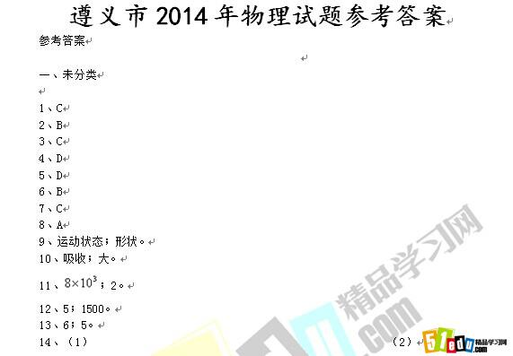 贵州遵义2014年中考物理试卷答案(word版)