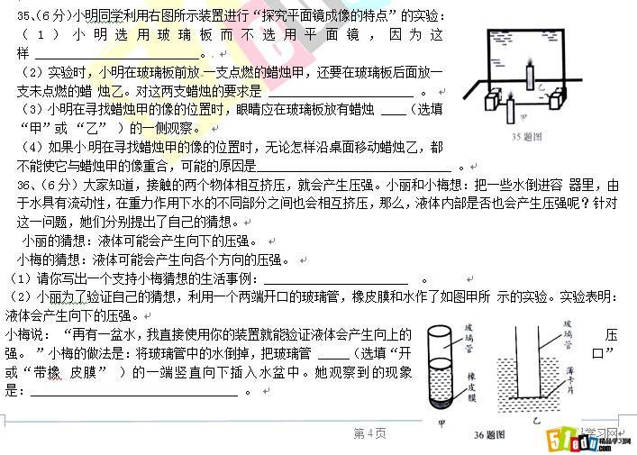2014年济南中考物理试题(图片版)