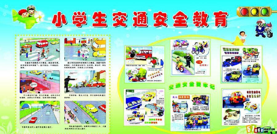 2014年兒童暑假交通安全圖片