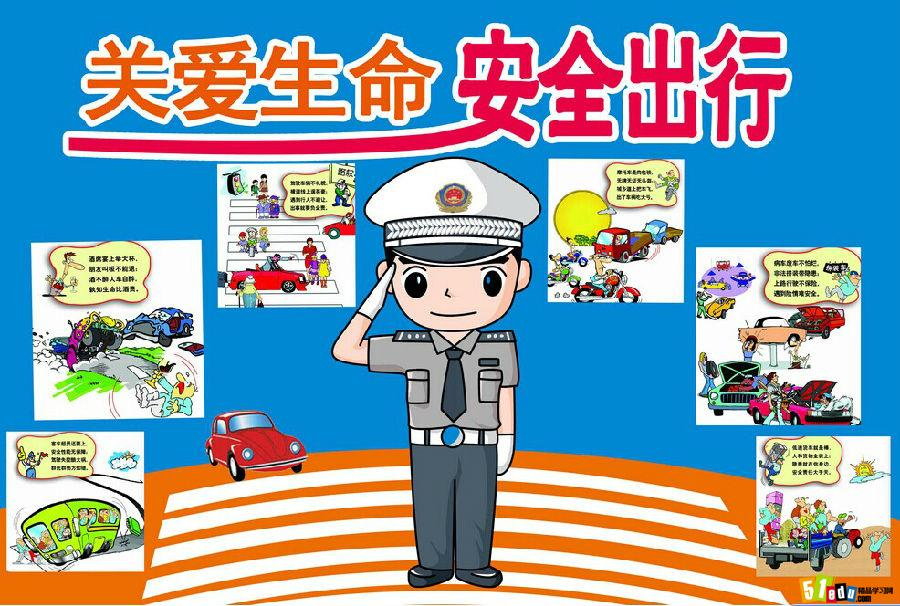 最新小学暑假交通安全宣传画