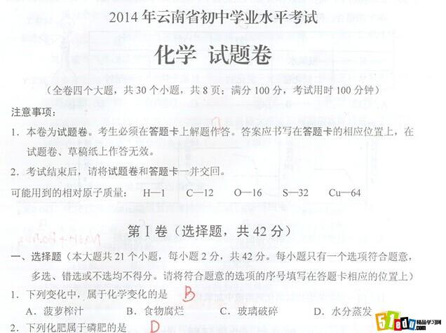 2014年玉溪中考化学试题(word版)