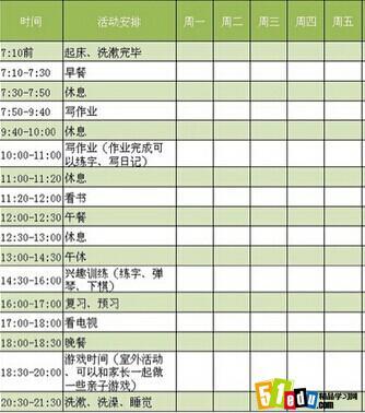 最新小学生暑假作息时间表
