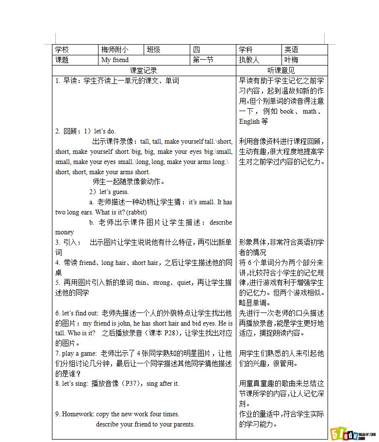 【幼儿园政治业务学习笔记】