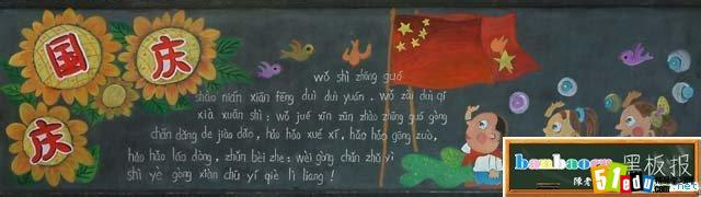2014年國慶節黑板報圖片素材