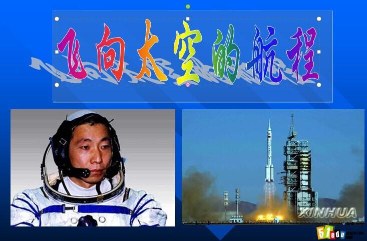 高一语文上册教案:飞向太空的航程教案(1)